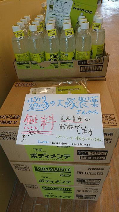 大塚製薬さんからいただきものボティメンテ!