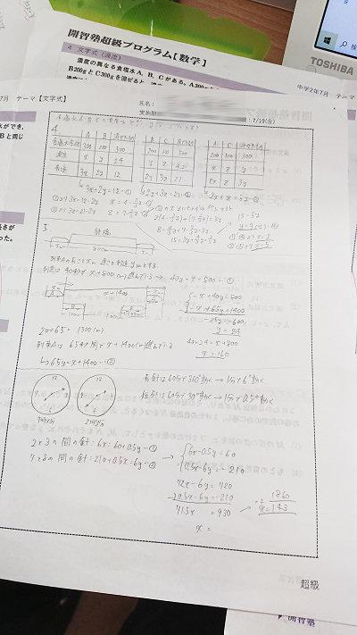 デキル子のノート