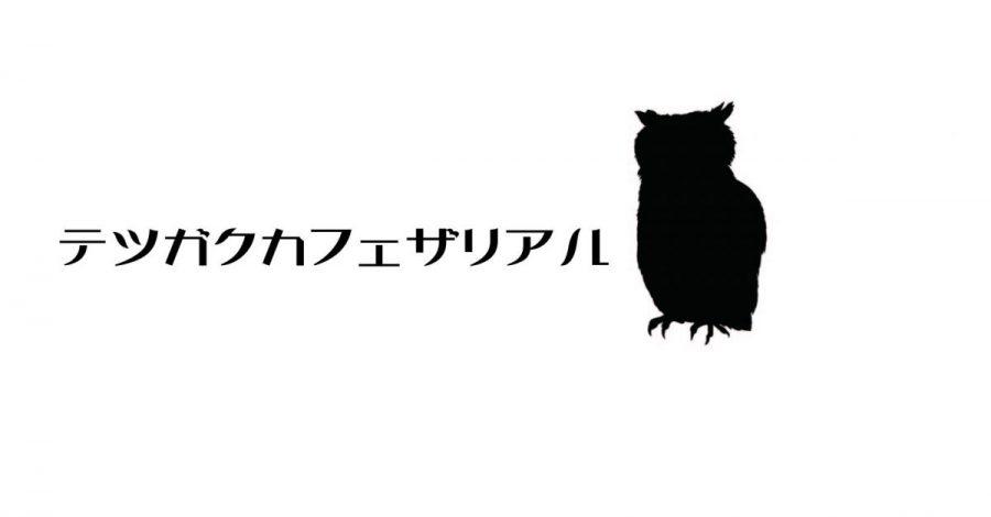 テツガクカフェザリアル in Gifu 開催します