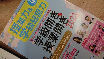 ガチ目の本 その3 教職系