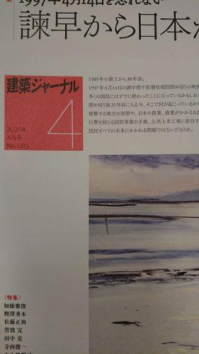 ガチ目の本 その4 建築系の月刊誌
